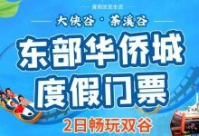 【深圳·周末游玩】观澜山水田园难道你、东部华侨