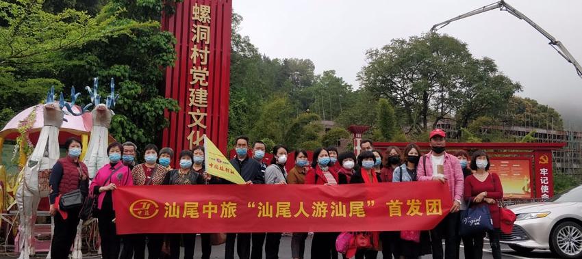 复工重启抬手拍,汕尾市中国旅行社率先组织广东首